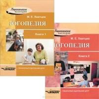 М. Е. Хватцев - Логопедия (комплект из 2 книг)