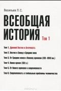 Л. С. Васильев - Всеобщая история. Том 1. Древний Восток и античность