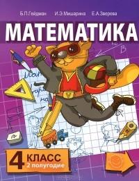 Гдз по математике 4 класс гейдман