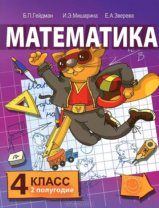 Математика 4 класс математика б.п.гейдман и.э.мишарина е.а.зверева решебник