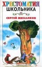 Сергей Михалков - Стихи и сказки