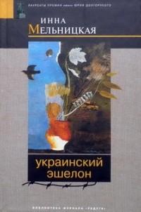 Инна Мельницкая - Украинский эшелон