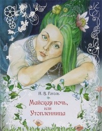 Николай Гоголь - Майская ночь, или Утопленница