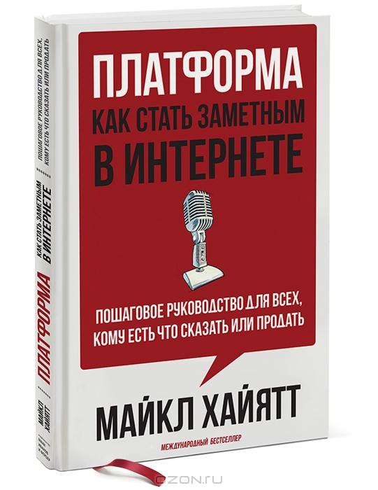 Контекстная реклама скачать книгу прибыльная контекстная реклама