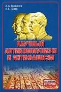 - Научный антикоммунизм и антифашизм