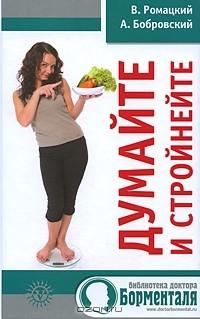Как убрать жир с ног и живота за 2 недели