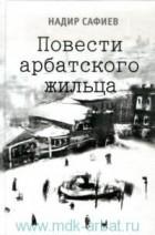 Надир Сафиев — Повести арбатского жильца