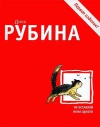 А.борисова бел-горюч камень читать