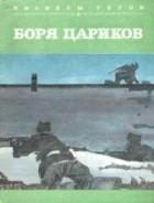 Альберт Лиханов - Боря Цариков