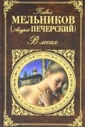 Павел Мельников - В лесах