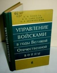 - Управление войсками в годы Великой Отечественной войны