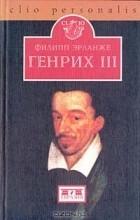 Филипп Эрланже - Генрих III