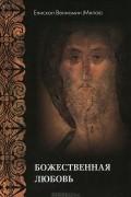 Епископ Вениамин (Милов) - Божественная любовь по учению Библии и Православной Церкви