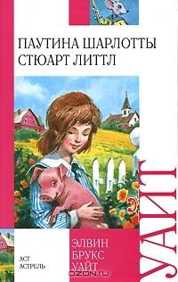 Элвин Брукс Уайт - Паутина Шарлотты. Стюарт Литтл (сборник)