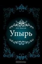 Алексей Толстой — Упырь