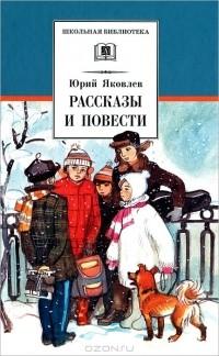 Юрий Яковлев - Юрий Яковлев. Рассказы и повести