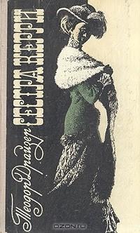 Теодор Драйзер - Сестра Керри