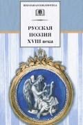 - Русская поэзия XVIII века