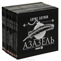 Борис Акунин - Борис Акунин. Собрание сочинений (комплект из 12 аудиокниг MP3) (сборник)