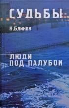 Николай Николаевич Блинов - Судьбы. Люди под палубой (сборник)
