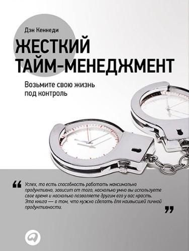 Тайм-Менеджмент Для Системных Администраторов Томас Лимончелли