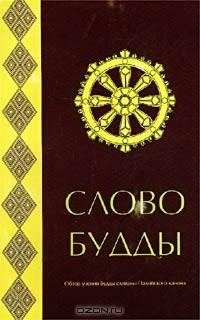 Ньянатилока Тхера - Слово Будды. Обзор учения Будды словами Палийского канона