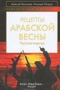 Н. И. Петров, Алексей Васильев - Рецепты Арабской весны: русская версия