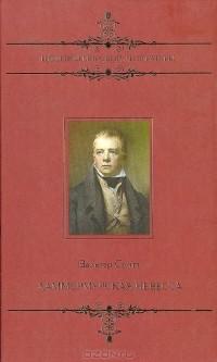 Вальтер Скотт - Ламмермурская невеста