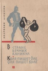 Анатолий Алексин - В стране Вечных Каникул. Коля пишет Оле, Оля пишет Коле (сборник)