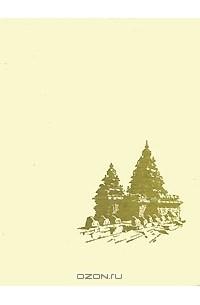 А. А. Короцкая - Архитектура Индии раннего средневековья