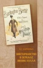 Е. Г. Хайченко - Викторианство в зеркале мюзик-холла