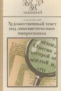 Н. М. Шанский - Художественный текст под лингвистическим микроскопом