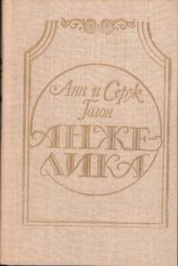 Анн и Серж Голон - Анжелика