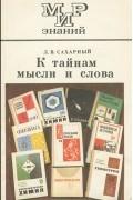 Л. В. Сахарный - К тайнам мысли и слова