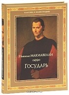Никколо Макиавелли — Государь