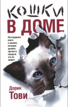 Тови Дорин - Кошки в доме (сборник)