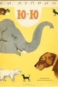 А. И. Куприн - Ю-Ю. Барбос и Жулька. Скворцы. Сапсан. Слоновая прогулка. Завирайка