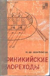 Илья Шифман - Финикийские мореходы