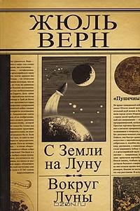 Жюль Верн - С Земли на Луну. Вокруг Луны (сборник)