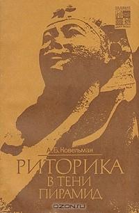 А. Б. Ковельман - Риторика в тени пирамид