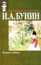 Иван Бунин - Митина любовь: Повести и рассказы, созданные после 1917 г. и вышедшие за границей