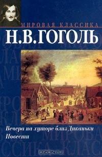 Н. В. Гоголь - Вечера на хуторе близ Диканьки. Повести