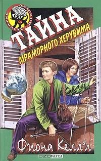 Фиона Келли - Тайна мраморного херувима