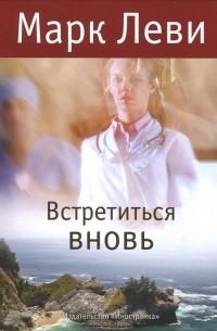 Марк Леви - Встретиться вновь