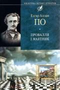 Едгар Аллан По - Провалля і маятник (сборник)