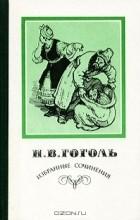 Н. В. Гоголь - Н. В. Гоголь. Избранные сочинения