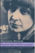 Вероника Лосская - Марина Цветаева в жизни. Воспоминания современников