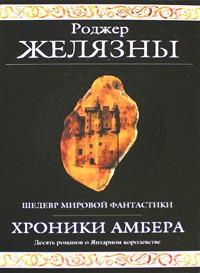 Роджер Желязны - Хроники Амбера (сборник)