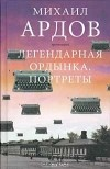 Михаил Ардов - Легендарная Ордынка. Портреты