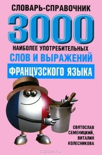 - 3000 наиболее употребительных слов и выражений французского языка. Cловарь-справочник